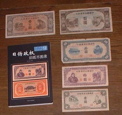 中国聯合準備銀行紙幣.jpg